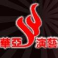 江西华亚传媒演艺有限公司