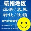 杭州公司注册,代理记账