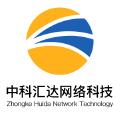 福州中科汇达网络科技有限公司