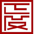 徐州正度软件有限公司