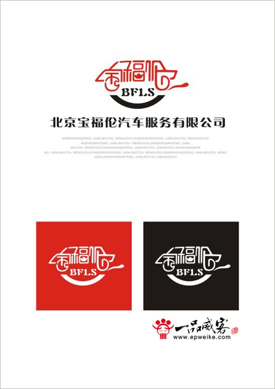 宝福伦汽车服务有限公司logo设计