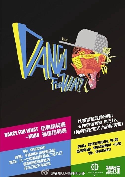 dfw街舞比赛海报