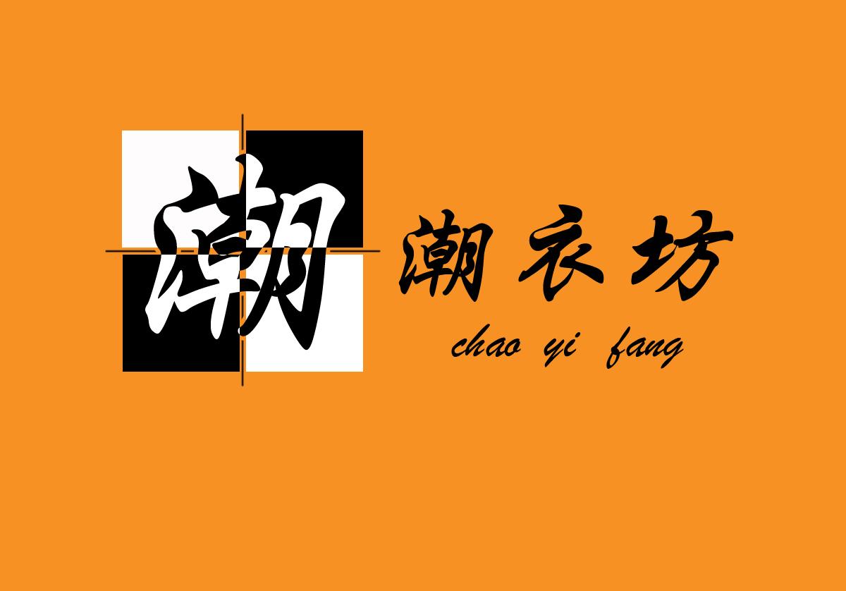 潮衣坊服饰有限公司logo设计