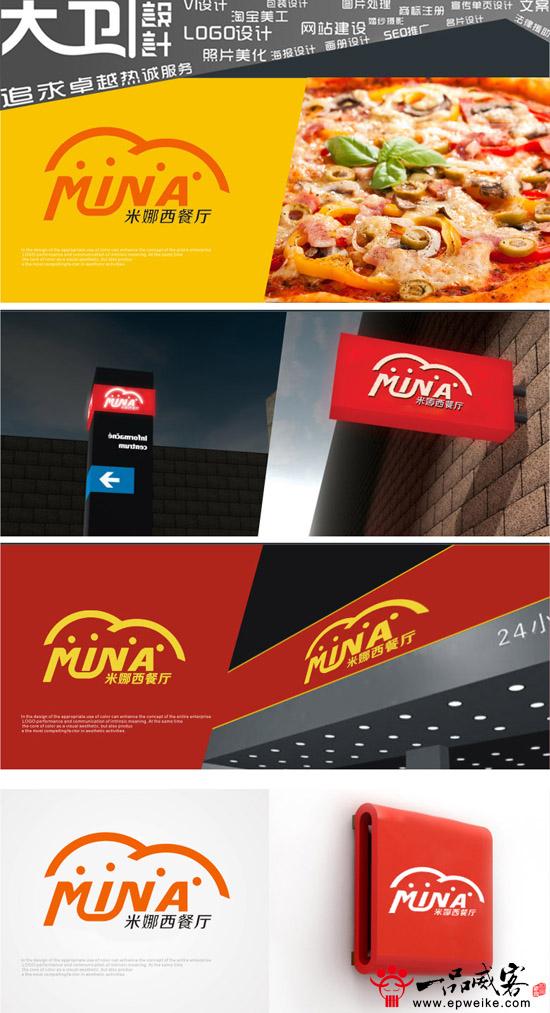 米娜mina西餐店logo设计_品牌设计_一品威客网