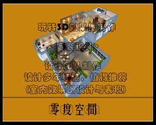 威客服务:[4529] 家装设计-服务报价:¥0元
