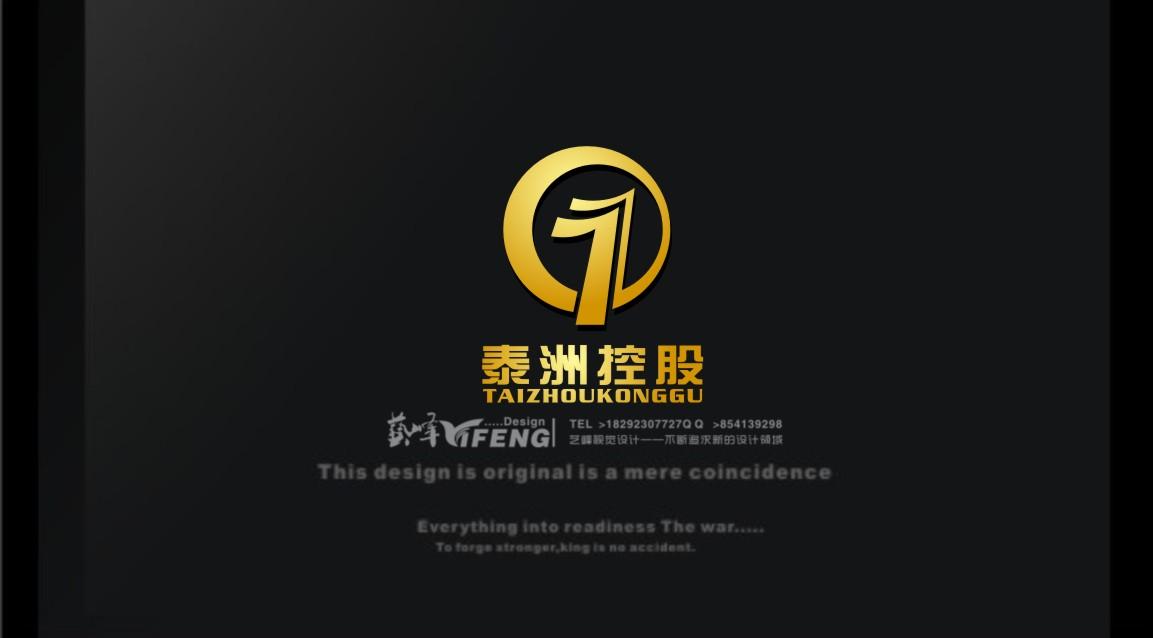 泰洲控股有限公司企业logo设计