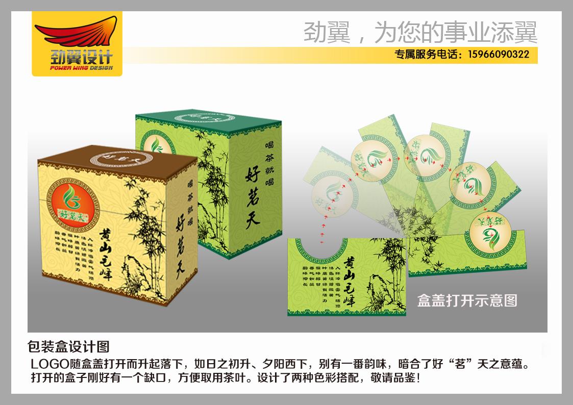 请高手设计茶叶纸包装 求专业高手