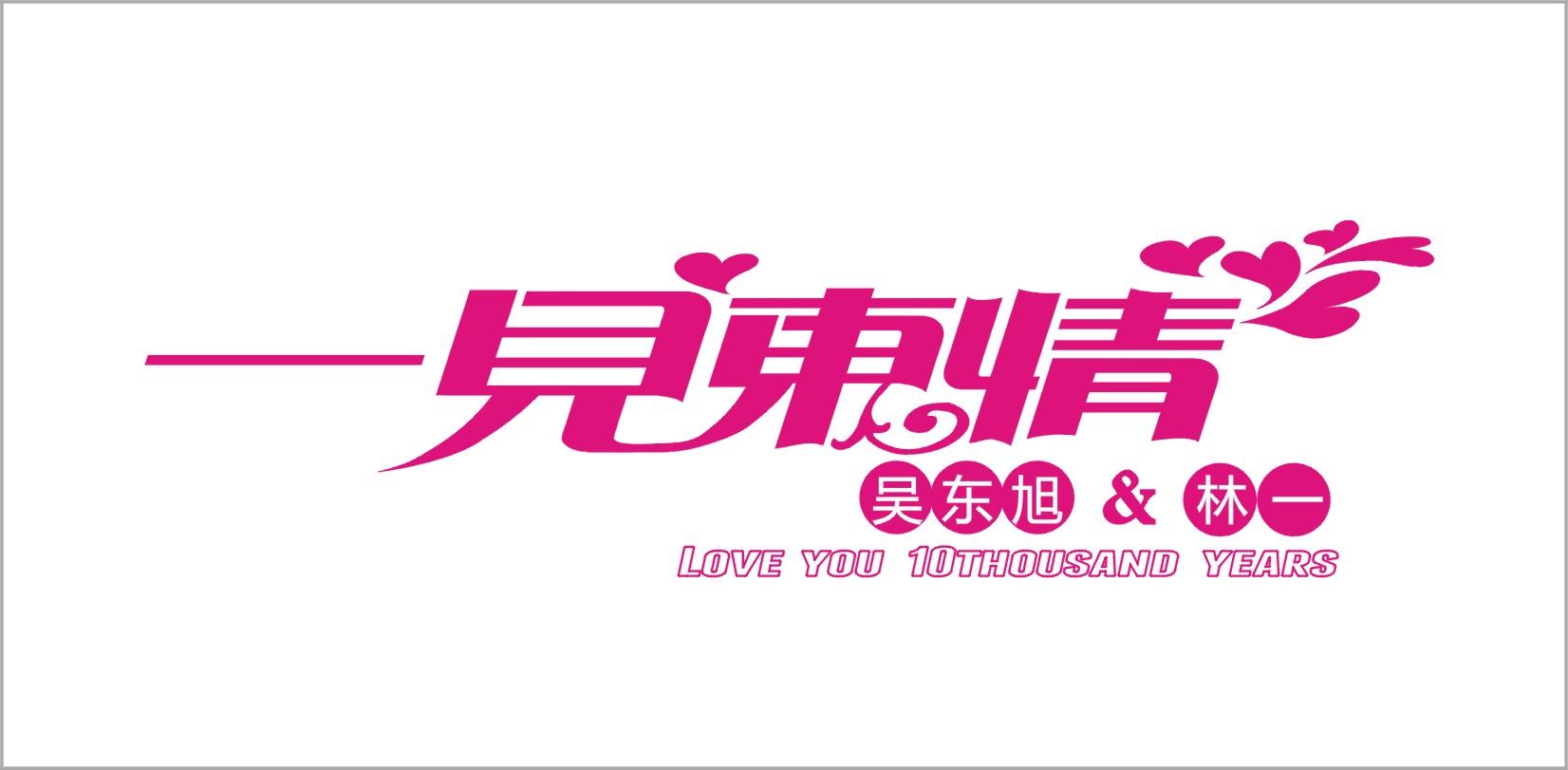 婚礼logo----专属定制
