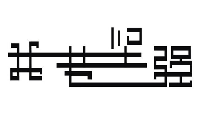 字体风格有哪些 常见的字体设计风格