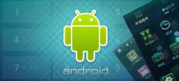 安卓手机应用软件开发 手机软件开发基础