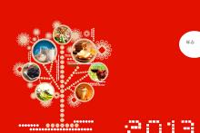 威客服务:[16300] 食品行业台历封面
