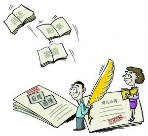 写书的流程有哪些  如何写书