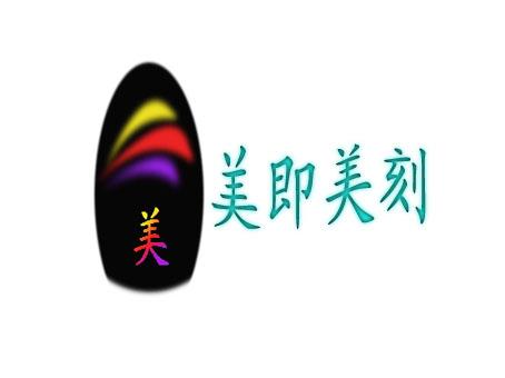 美甲店logo设计【参与时间从后到前】