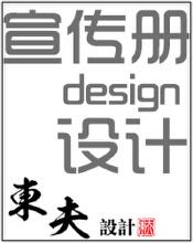 威客服务:[16466] 宣传册设计