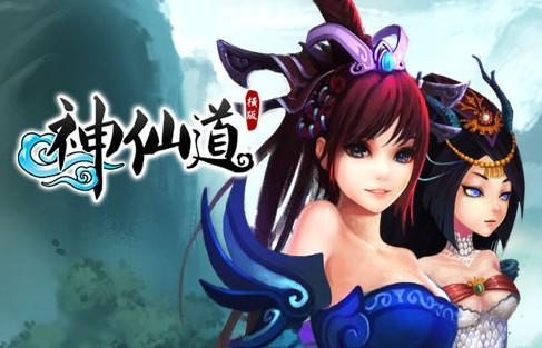 神仙道游戏评测报告 神仙道评测报告