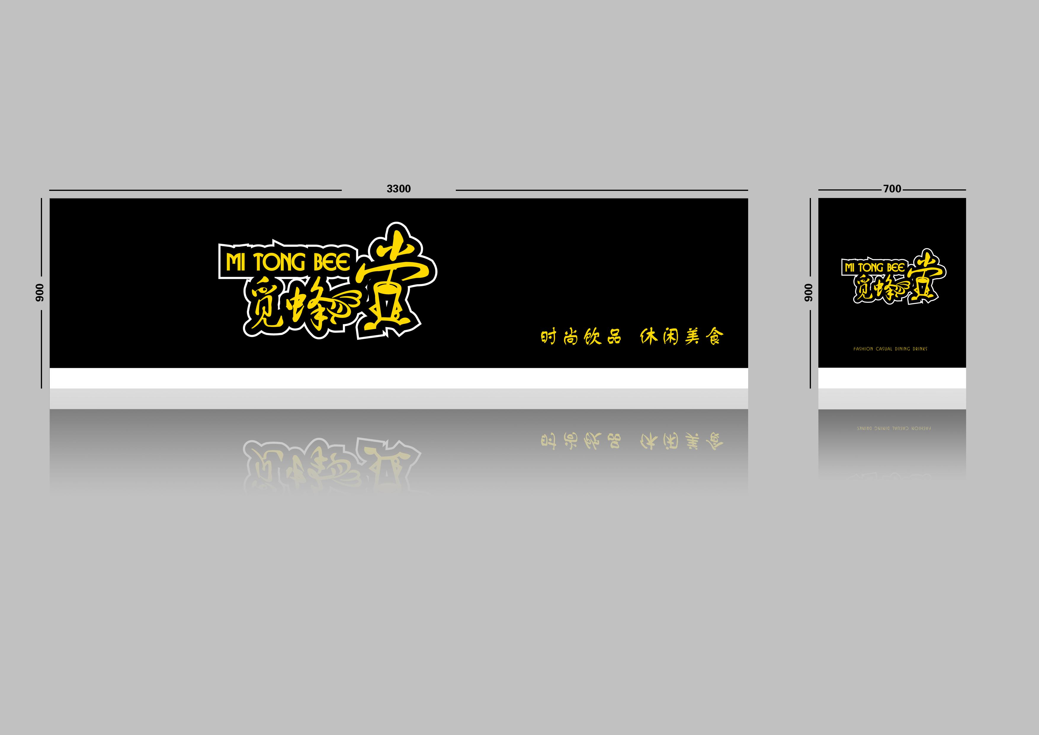 奶茶店logo及店招牌设计【综合因素中标稿件】