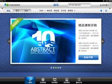 IPAD软件界面设计IOS安卓平板电脑界面设