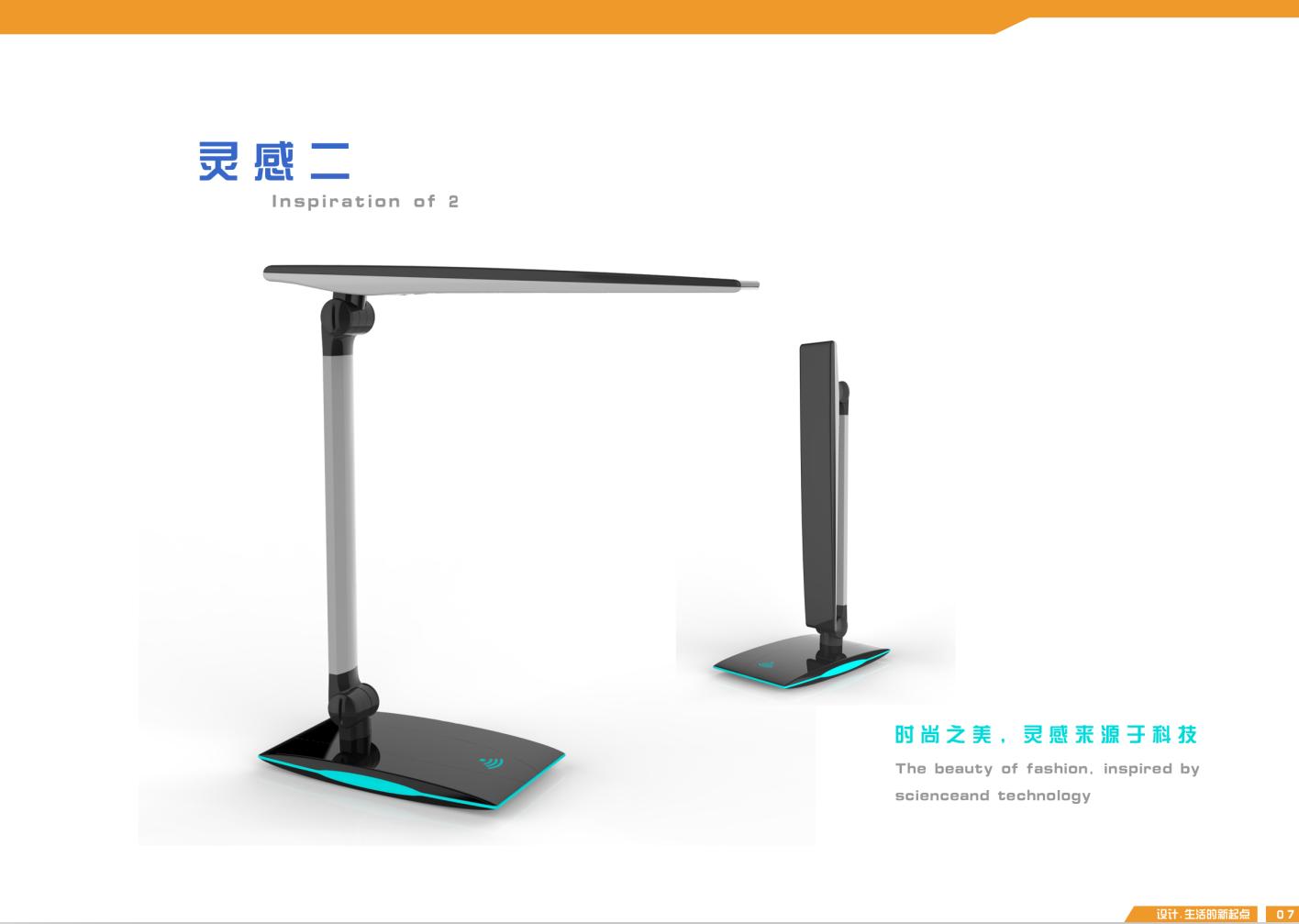 led台灯设计_创意产品外观设计案例展示