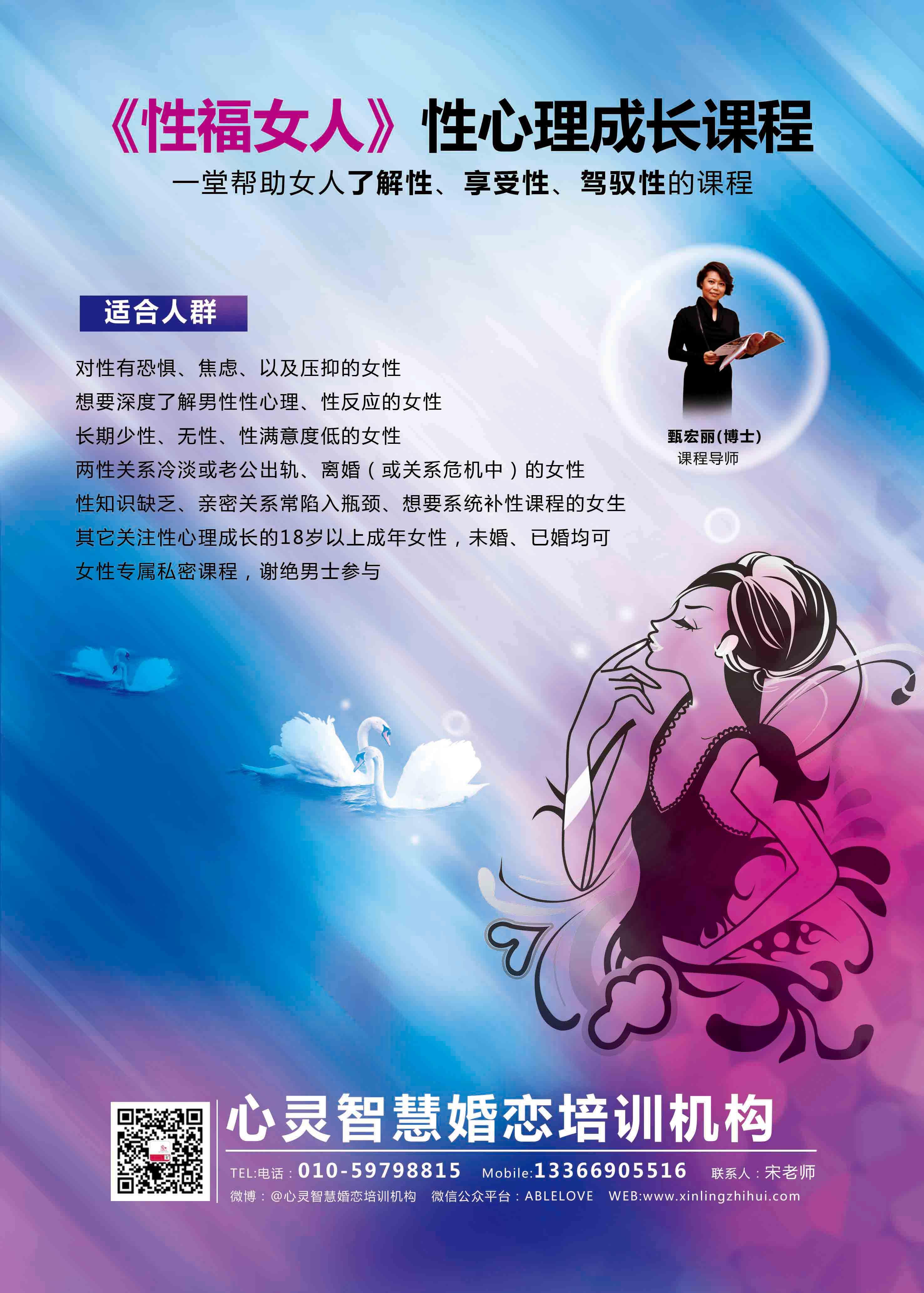 北京心灵智慧婚恋培训机构针对单身人士和已婚人士开办有系列婚恋心理成长课程,现有三个课程需要做易拉宝及海拔的设计。 设计内容:1,《女性魅力形象培训班》易拉宝及海报。2,《性福女人》易拉宝及海报。3,《爱的能力》海报。 需求说明:1,易拉宝主要用于场外宣传,有直观展示;内容为固定信息。2,海报主要用于场内宣传,可更新开班信息。3,易拉宝和海报是针对课程的一个整体,要协调。 设计要求: