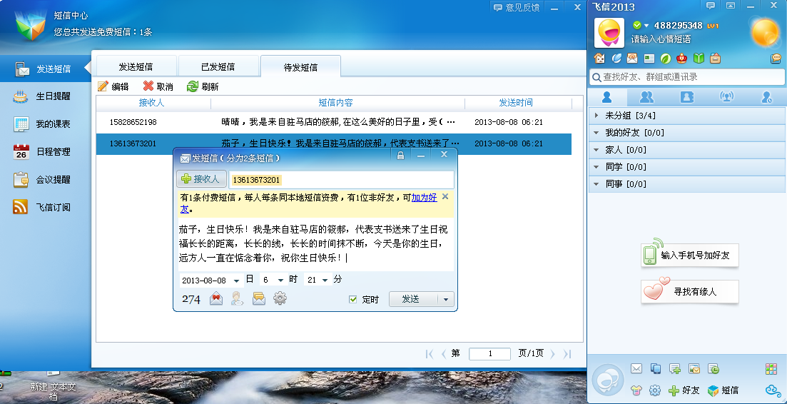 http://img4.duitang.com/uploads/item/201211/08/20121108211301_5yxKL.thumb.700_0.jpeg_weikeimg.com/data/uploads/2013/08/07/16391115755201f8d72a4b6.pn