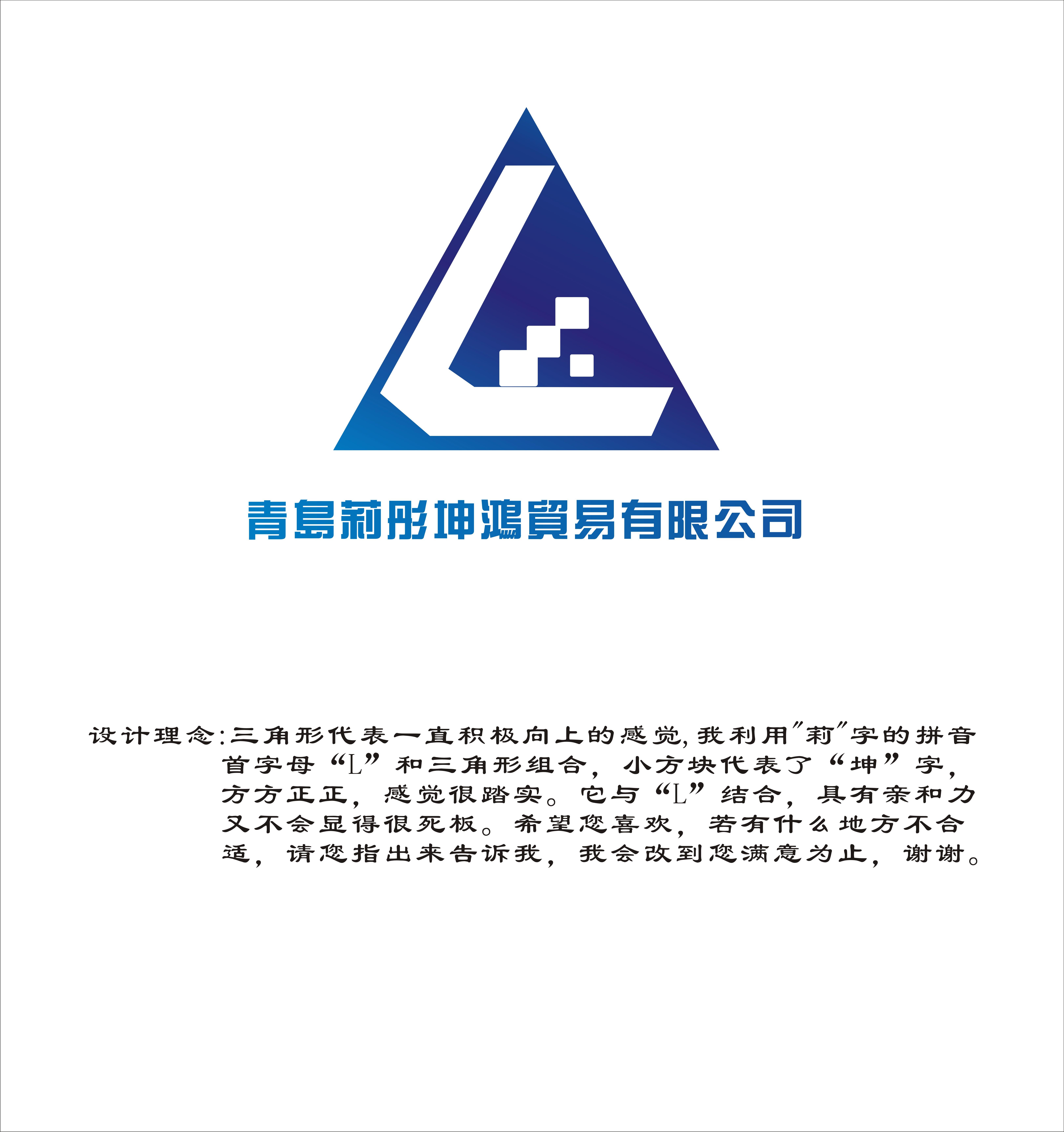 青岛莉彤坤鸿贸易有限公司logo设计