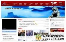 威客服务:[20582] 浙江兴城房地产网站