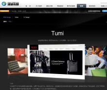 Tumi网站建设案例