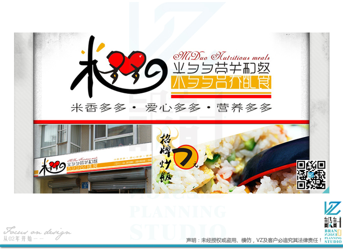 Customer 客户名称:米多多餐饮管理有限公司 所属行业:餐饮业 服务内容:企业LOGO、整体VI视觉、菜品单册、宣传彩页、包装、店面形象 设计 Contact us 联系VZ 地址:沈阳铁西区肇工北街11号 www.51weizi.com 电话:024-31536453 133 224 86768 QQ:372651110 微博:http://weibo.
