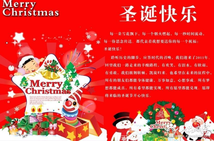 送朋友圣诞祝福语短信 圣诞节祝福大全欣赏