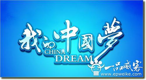 【我的中国梦演讲稿一】
