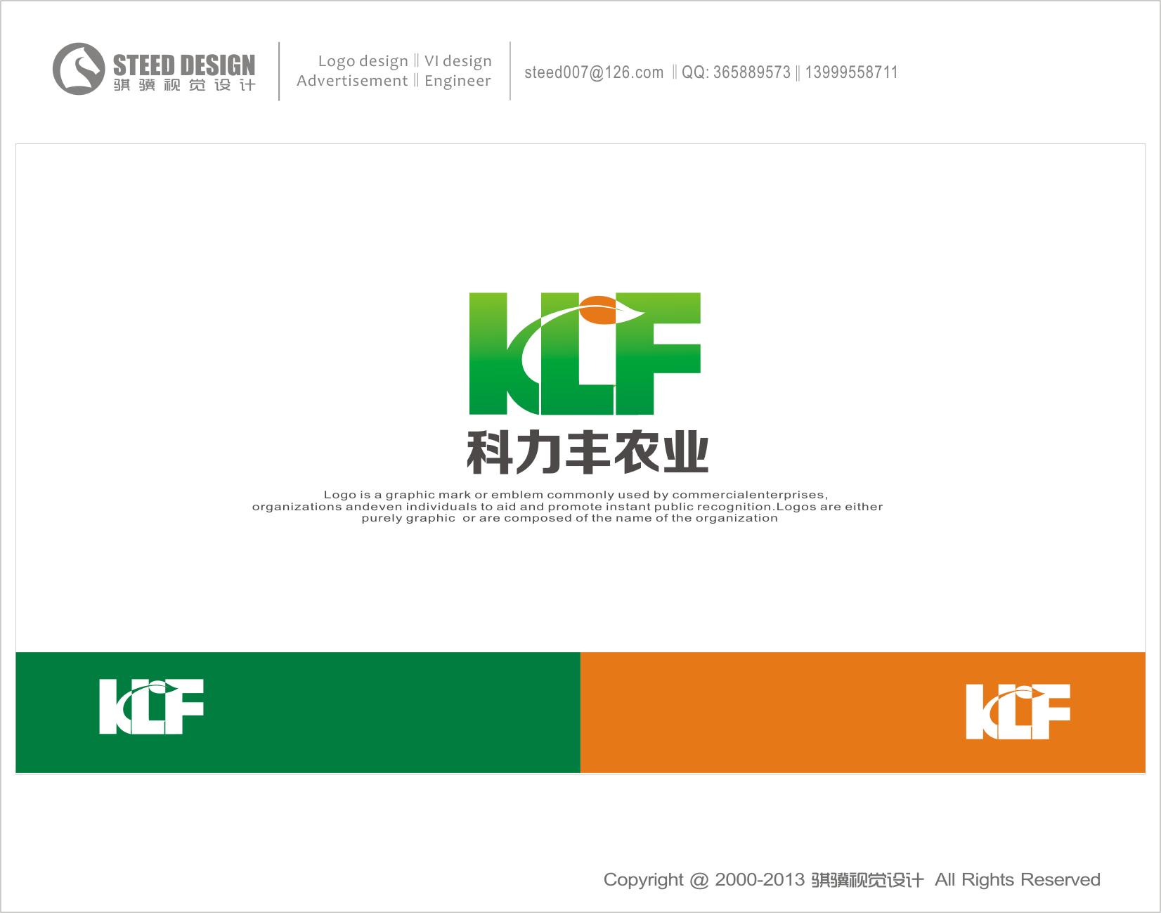 农产品销售公司商标设计