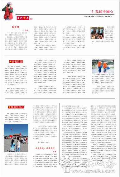上海报纸排版设计头版的技巧