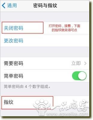 iphone5s指纹识别怎么设置