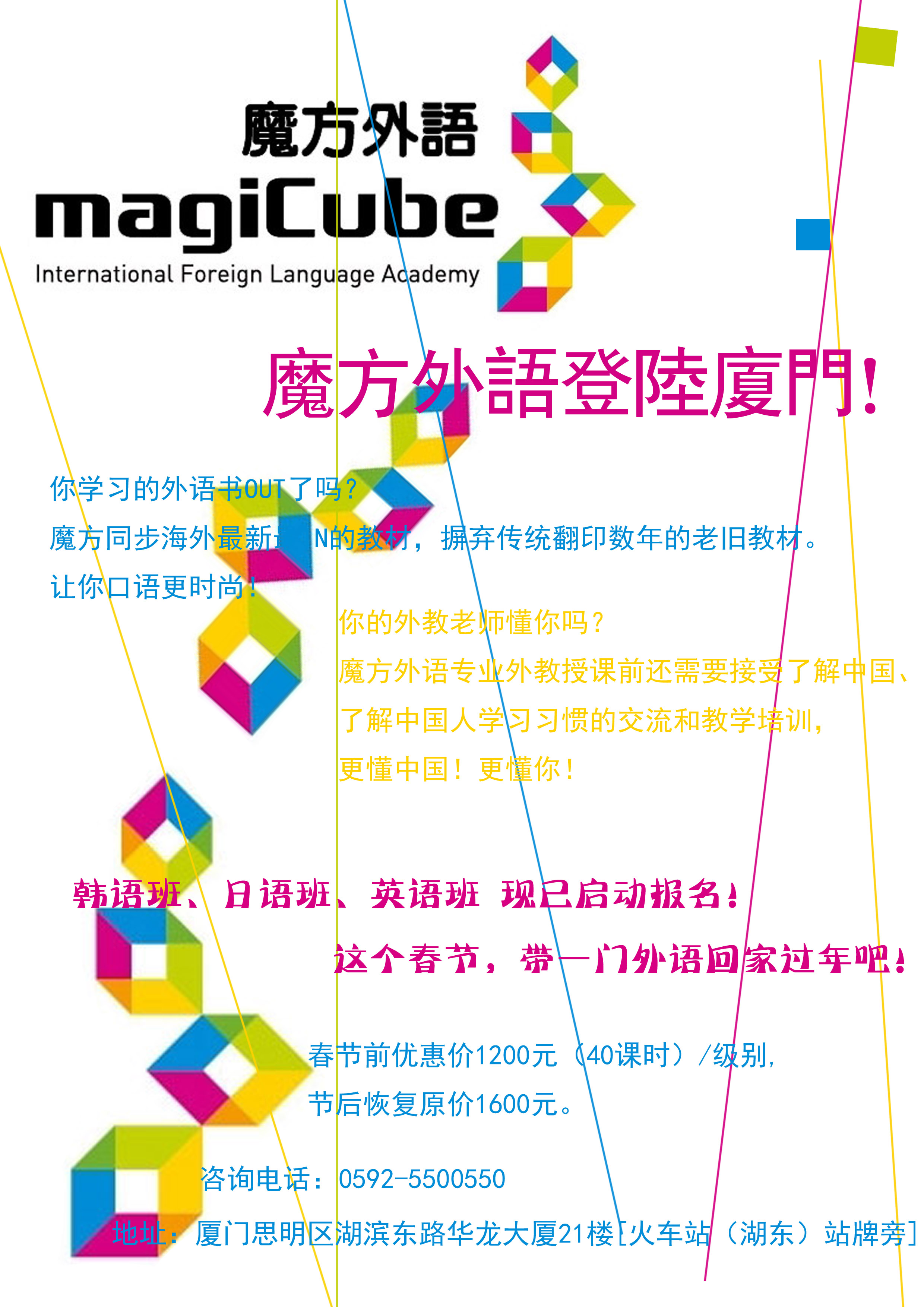 外语培训中心招生传单和海报设计