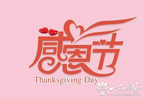 温暖的感恩祝福语欣赏 最经典感恩节祝福短信