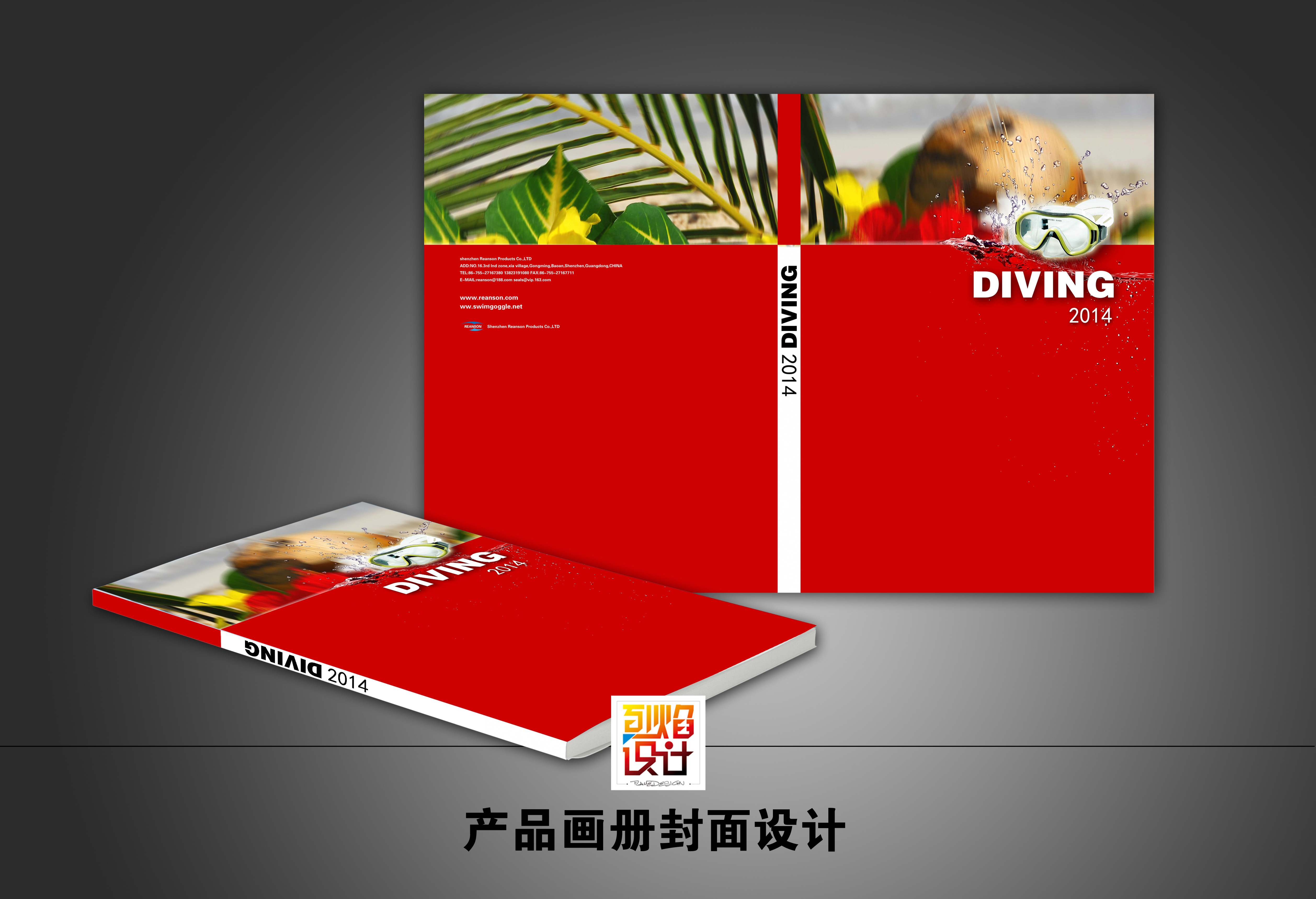 书籍杂志封面设计