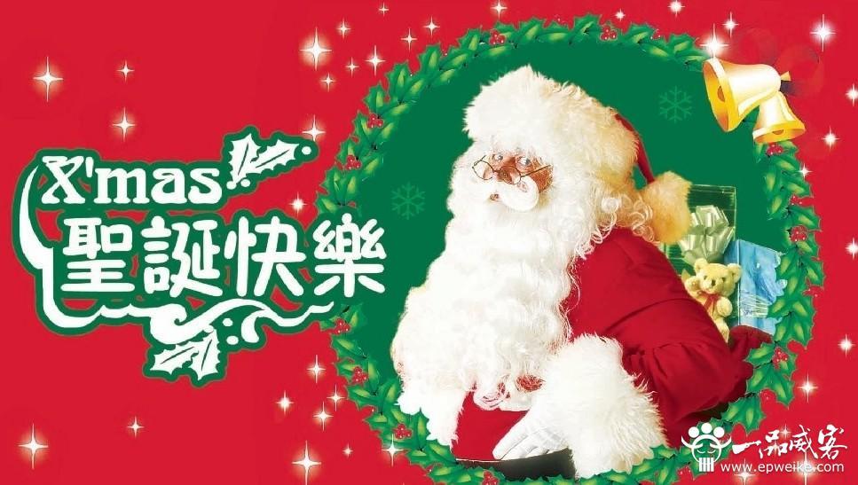 有关圣诞快乐的祝福语 圣诞快乐祝福短信欣赏