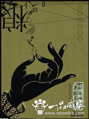 海报设计中的中文字体排版法则