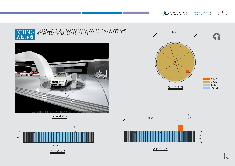 奥迪汽车展厅设计(部分)