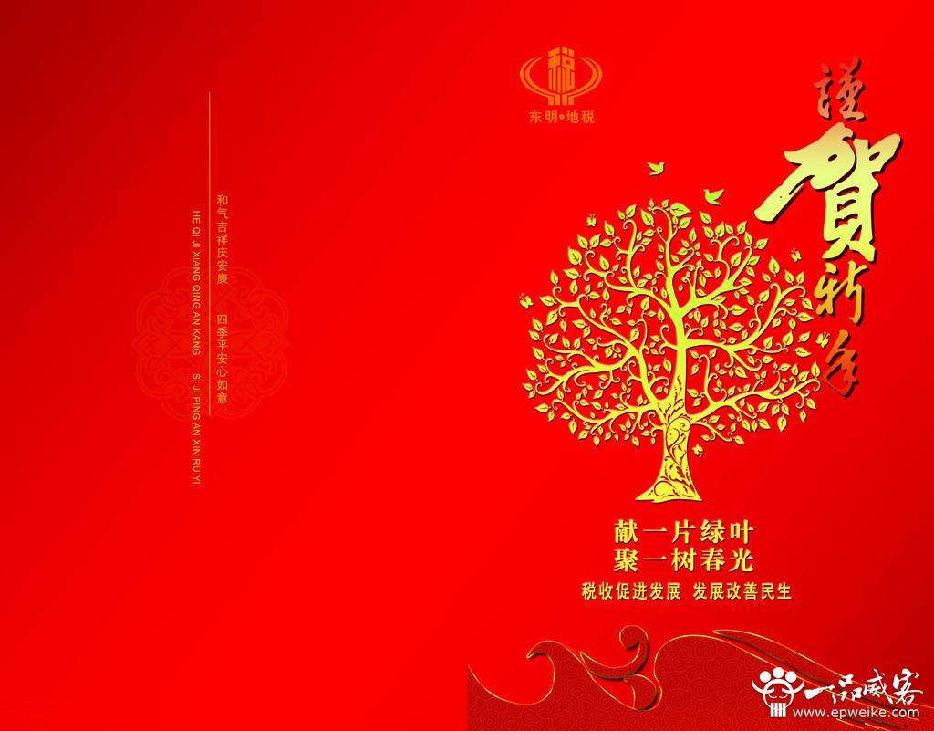 2014年春节贺卡设计制作欣赏 春节贺卡设计制作方案