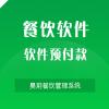 昊玥餐饮管理软件源码授权使用预付款
