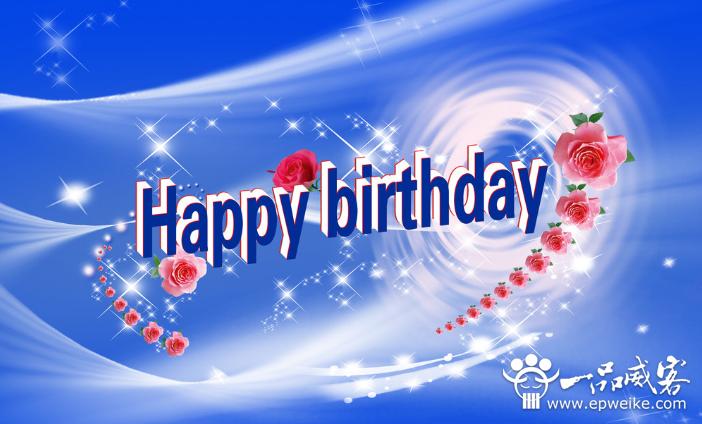 给好朋友送上真挚的生日祝福 好朋友生日祝福语大全