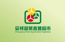 众祥蔬菜直营超市LOGO设计欣赏