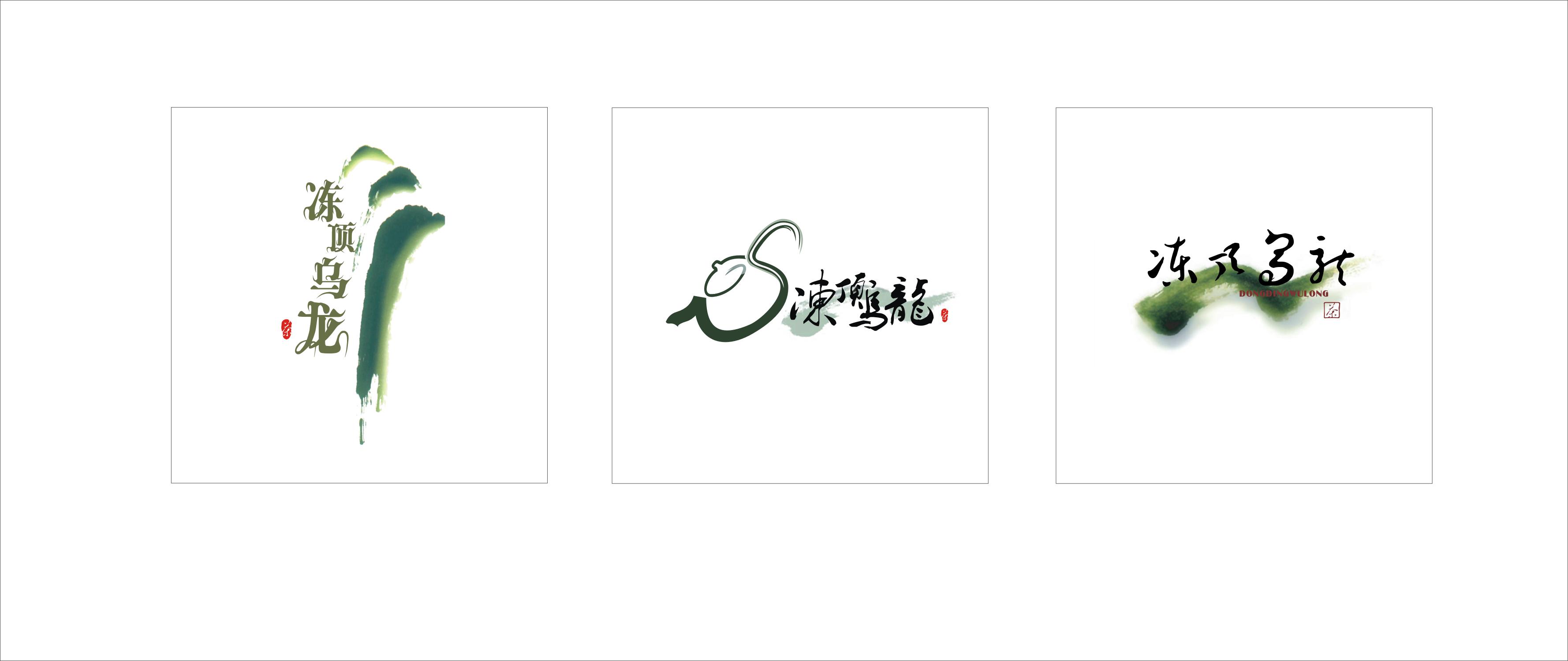 """""""凍頂烏龍""""茶葉logo設計"""