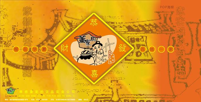董家的米酒vi设计及系列包装或99中南星