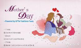 商场母亲节促销广告语欣赏 创意母亲节促销广告语设计