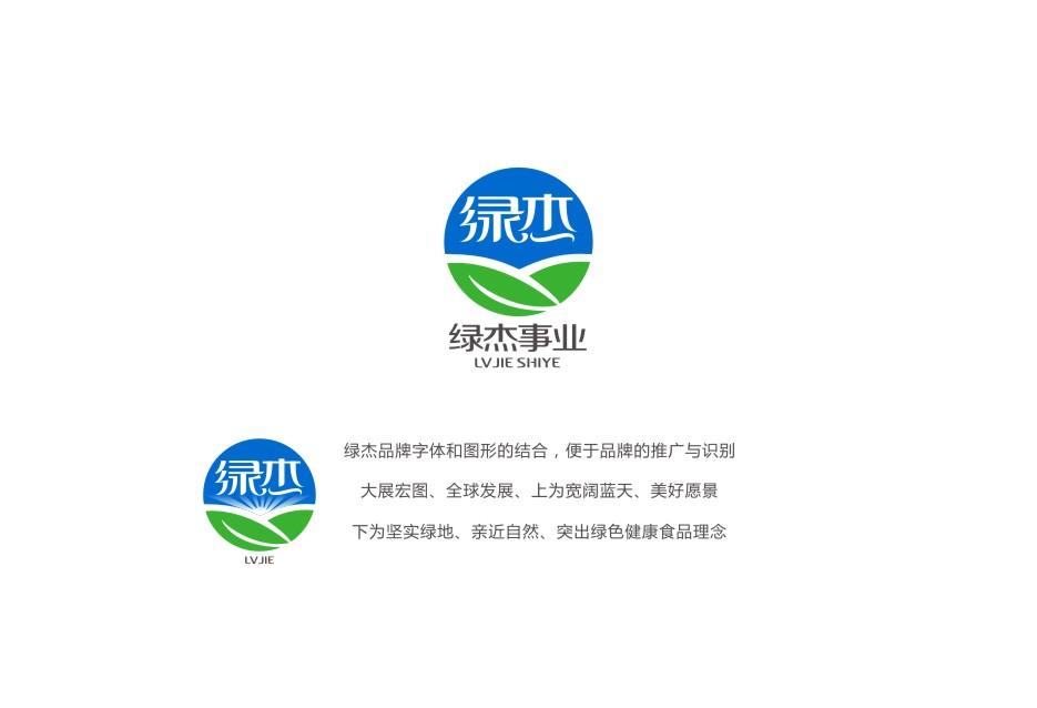 绿杰事业logo设计(突出绿杰)