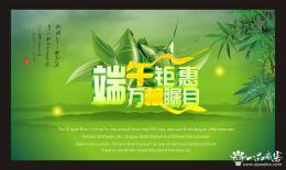 端午节搞笑粽子广告语 搞笑粽子广告语设计