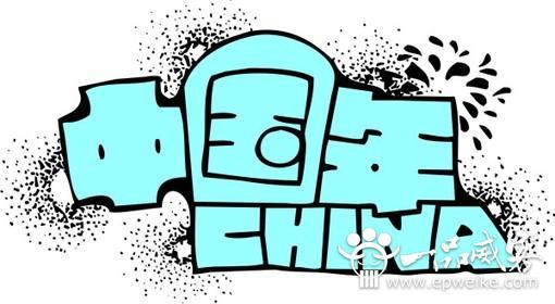 汉字手绘pop字体设计注意点 中文汉字手绘pop字体设计