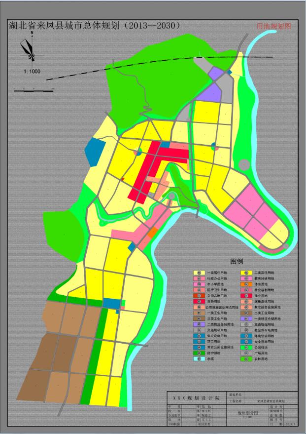 湖北省来凤县城市总体规划[整理]